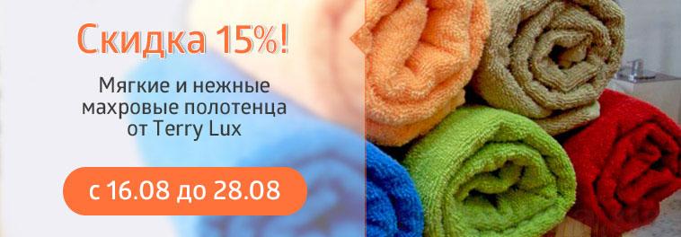 Скидка 15%! Нежные полотенца для ванной от Terry Lux