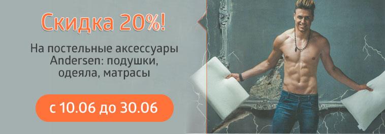 Скидка 20% на спальные аксессуары Andersen: подушки, одеяла, матрасы и наматрасники