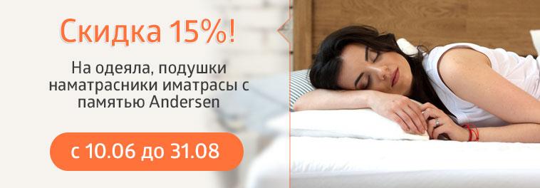 Скидка 15% на одеяла, подушки наматрасники иматрасы с памятью Andersen