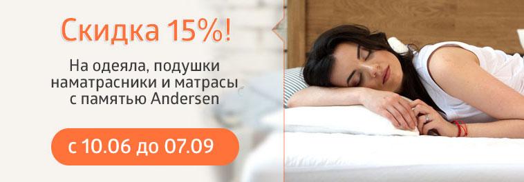 Скидка 15% на одеяла, подушки наматрасники и матрасы с памятью Andersen