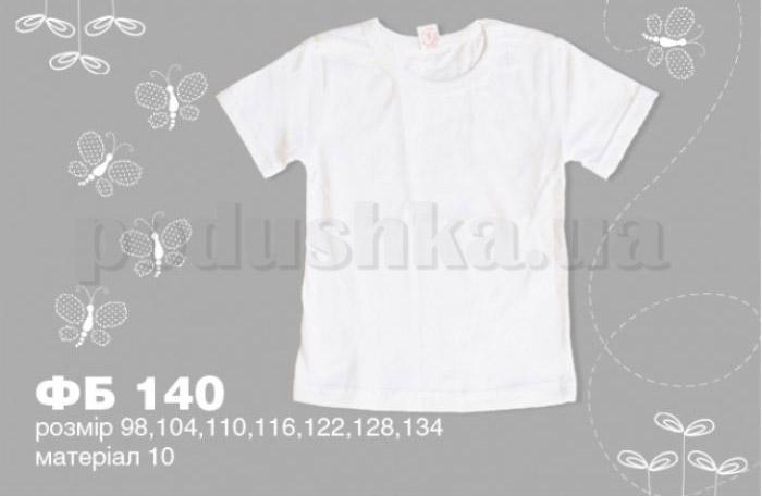 Футболка детская белая Бемби ФБ140 супрем купить в Киеве 1c1c3775c7744