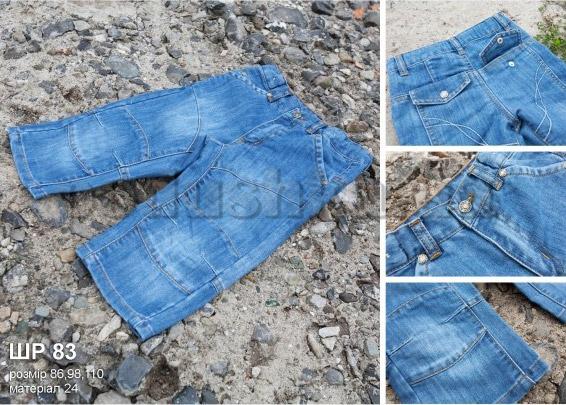 Штаны для для малышей Бемби ШР83 джинс