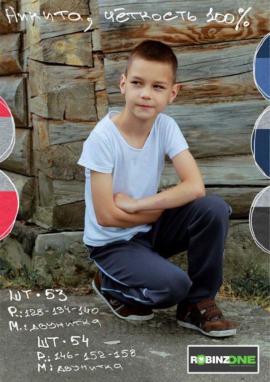 Штаны для мальчиков Robinzone ШТ54