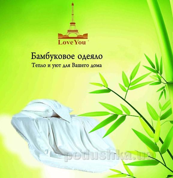 Одеяло Love you бамбук-хлопок