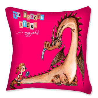 Подушка «Моей подружке!)»