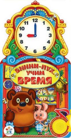 Книга серии Говорящие мультяшки - Учим время