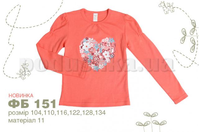 Кофта для девочек с длинным рукавом Бемби ФБ151 интерлок