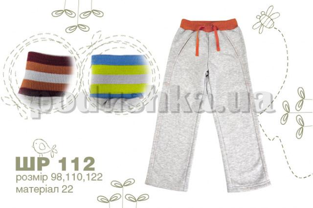 Спортивные штаны детские Бемби ШР112 трикотаж утепленный