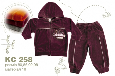 Костюмчик детский со звездочками (велюр) КС258