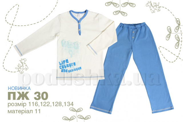 Пижама на пуговицах Бемби ПЖ30 интерлок