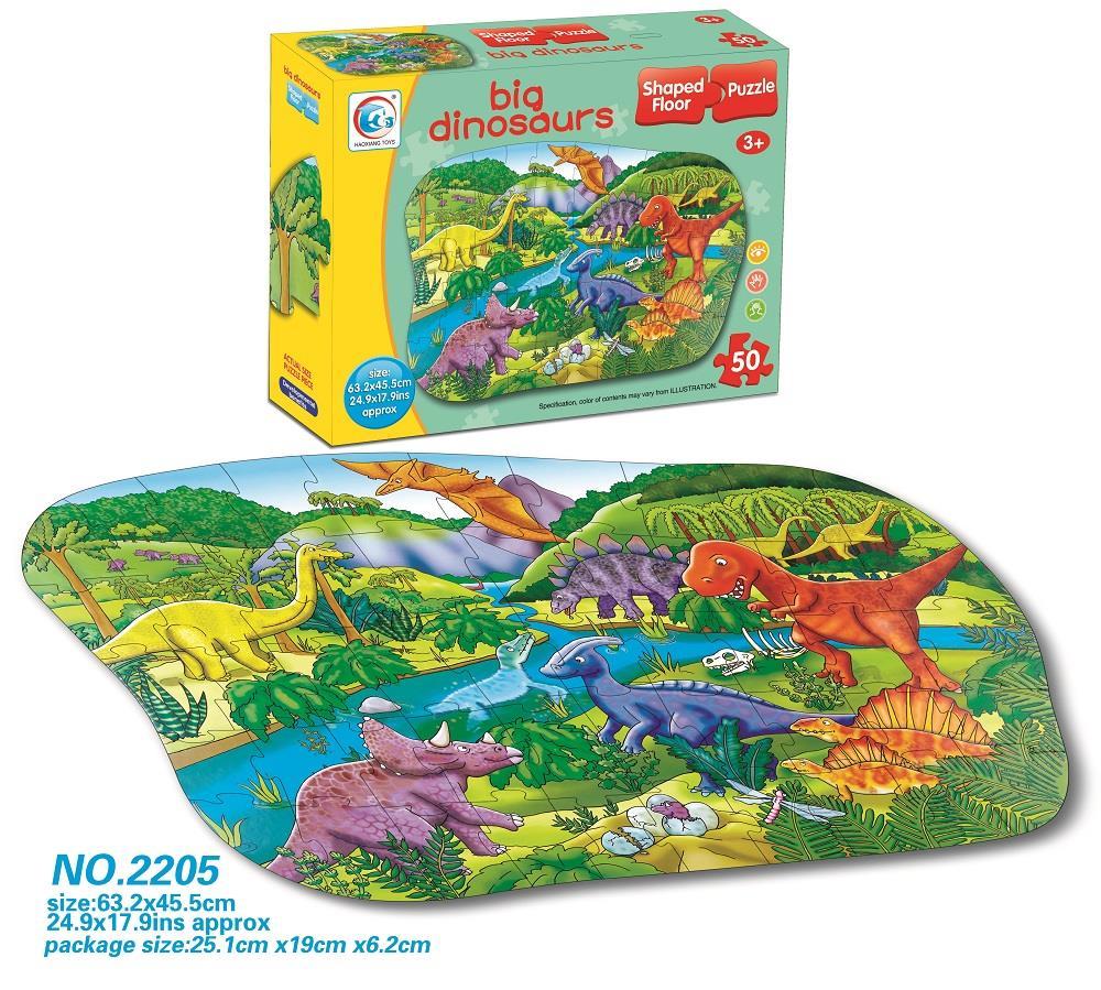 Пазл Same Toy Большие динозавры 2205Ut