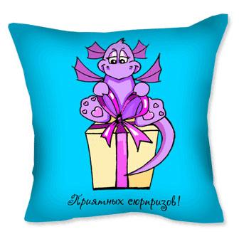 Подушка «Приятных сюрпризов!»