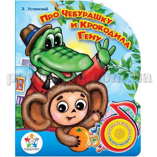 Книга серии Поющие мультяшки - Про Чебурашку и Крокодила Гену