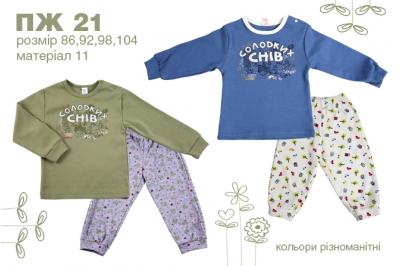 Пижама детская Сладких снов (интерлок) ПЖ21