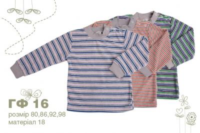Гольфик детский в полосочку (велюр) ГФ16