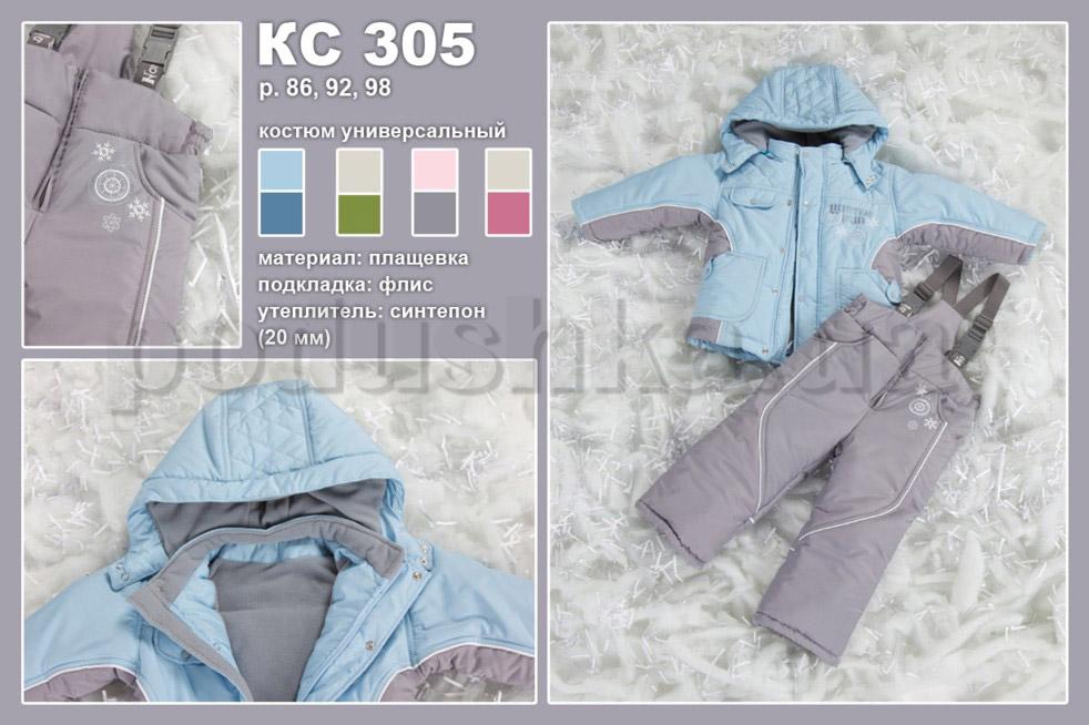 Куртка и комбинезон на флисе Бемби КС305 плащевка
