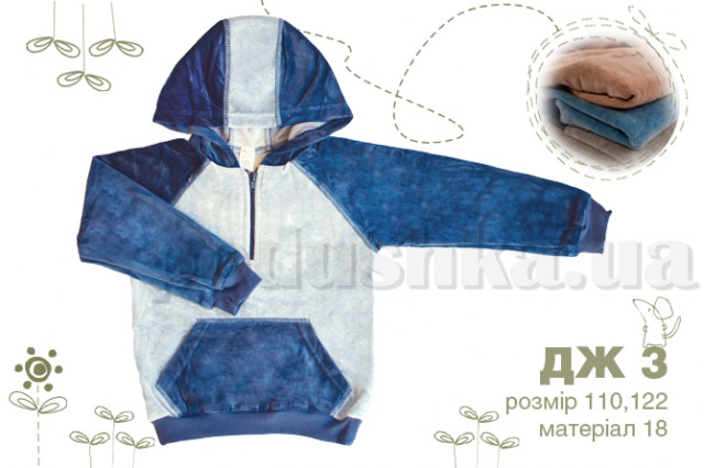 Джемпер детский с карманами Бемби ДЖ3 велюр