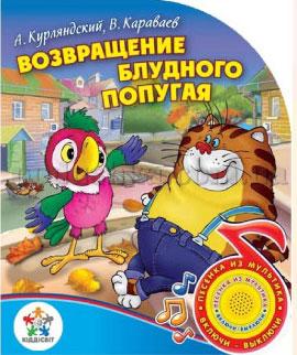 Книга серии Поющие мультяшки - Возвращение блудного попугая