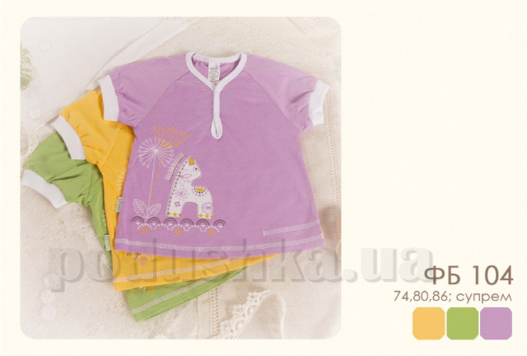 Детская футболка Бемби ФБ104 супрем