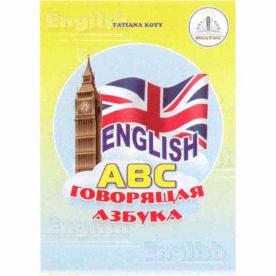 Книга для говорящей ручки - Английский алфавит