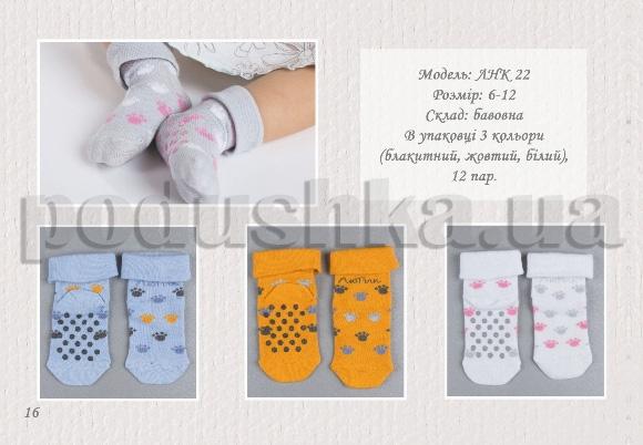 Носочки детские с тормозками Лютик ЛНК22