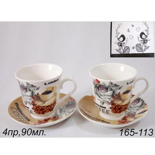 Кофейный набор КОФЕ 4 предмета 90 мл