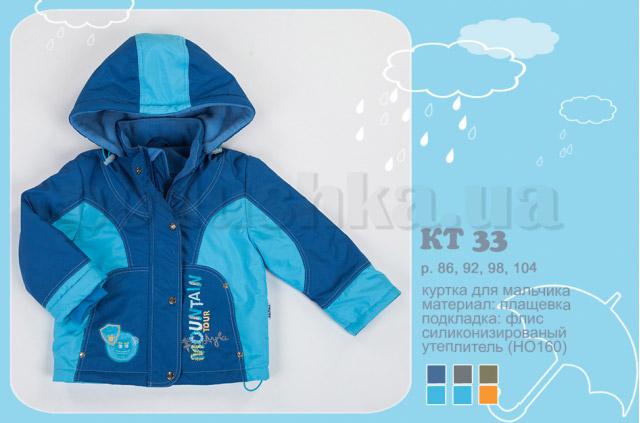 Куртка для мальчиков Бемби КТ33 плащевка