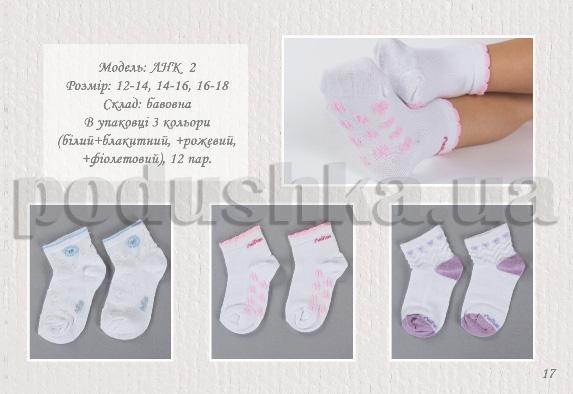 Носочки детские Лютик ЛНК2