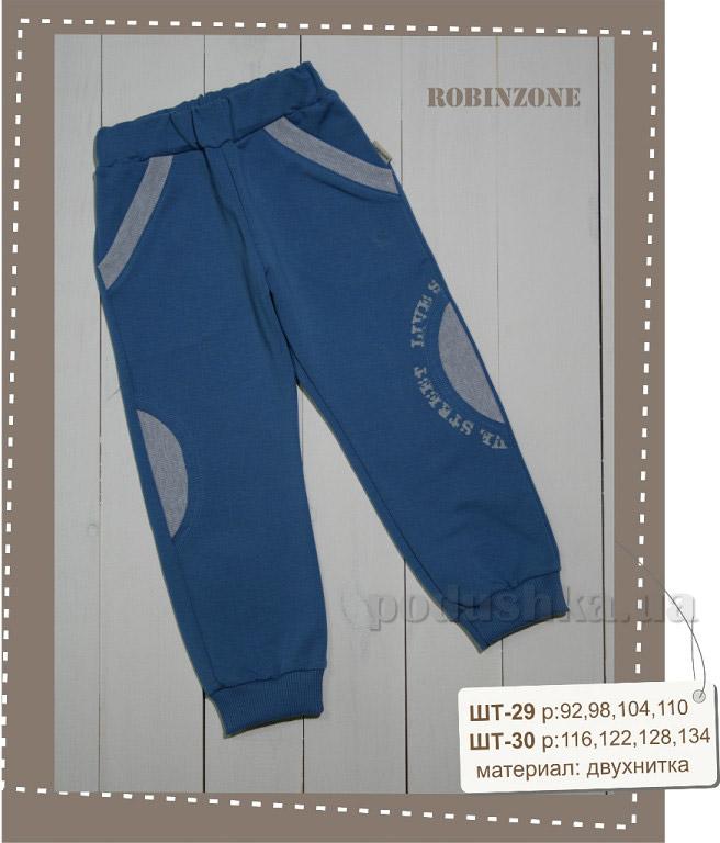 Штаны для мальчиков Robinzone ШТ30