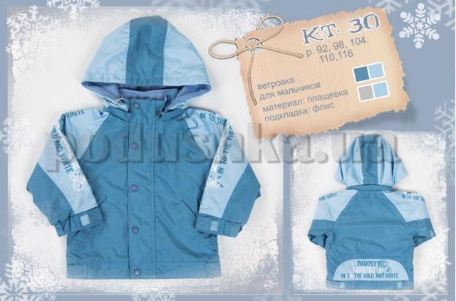 Курточка весенняя Бемби КТ30 плащевка