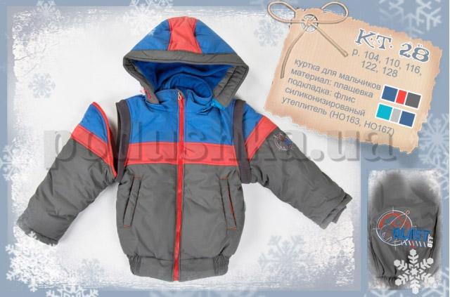 Куртка для мальчиков Бемби КТ28 плащевка