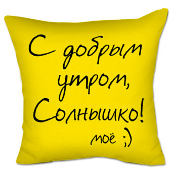 Подушка С добрым утром, солнышко! моё;)