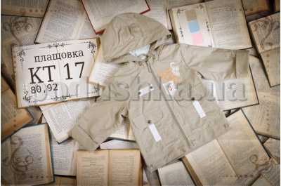 Куртка детская Бемби КТ17 плащевка