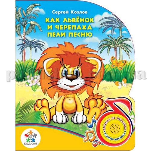 Книга серии Поющие мультяшки - Львенок и Черепаха