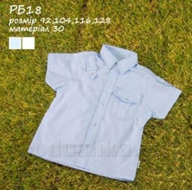 Рубашка детская Бемби РБ18 поплин