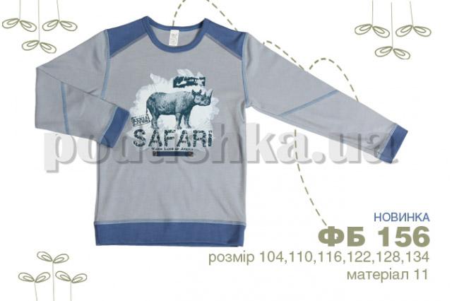 Джемпер для мальчиков с носорогом Бемби ФБ156 интерлок