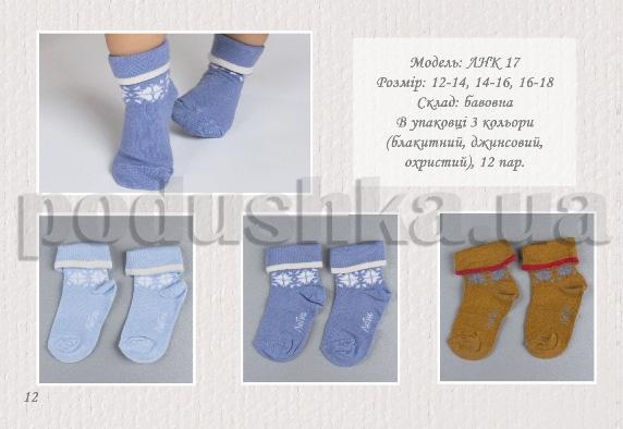 Носочки детские со снежинкой Лютик ЛНК17