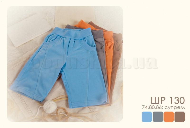 Бриджи для мальчиков с карманами Бемби ШР130 супрем