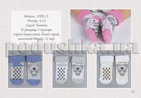 Носочки детские с тормозками Медведь Лютик ЛНК23