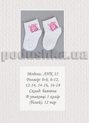 Носочки детские белые с логотипом Лютик ЛНК15
