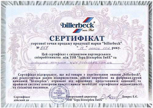 Одеяло детское Кашемир, Billerbeck стандартное 110х140 см  Billerbeck