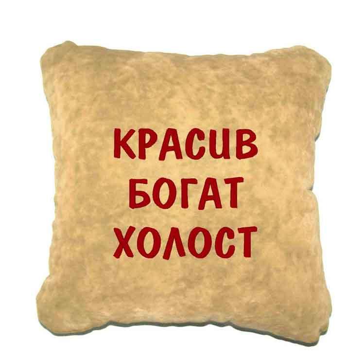 Подушка Красив.....