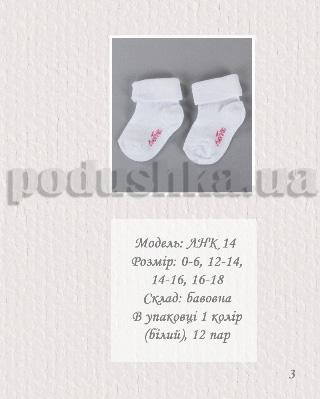 Носочки детские белые Лютик ЛНК14