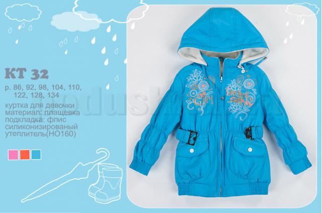 Куртка для девочек Бемби КТ32 плащевка