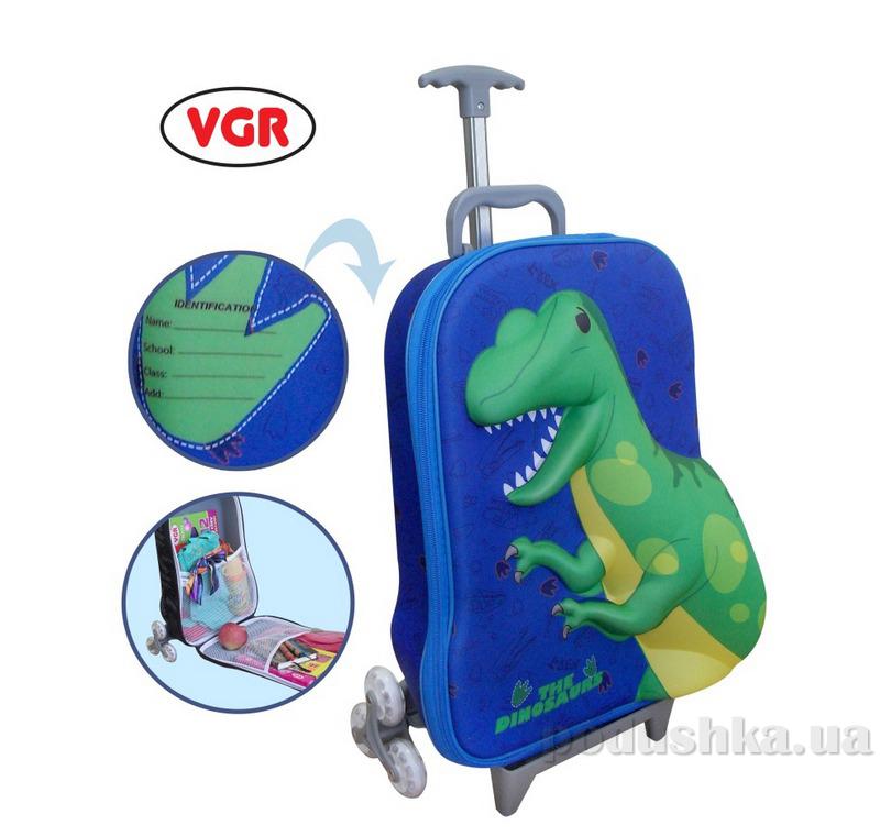 Чемоданчик дорожный Динозавр VGR синий