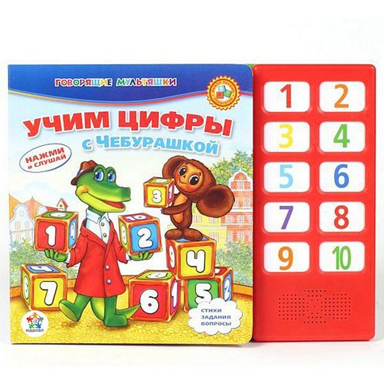Книга серии Говорящие мультяшки  Киддисвит KS-CHUС01 Чебурашка и Крокодил Гена