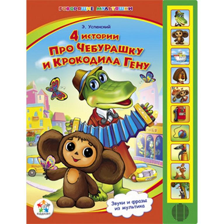 Книга серии Говорящие мультяшки  Киддисвит KS-СHG01 Чебурашка и Крокодил Гена