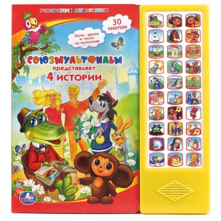 Книга серии Говорящие мультяшки  Киддисвит KS-SML01 Союзмультфильм
