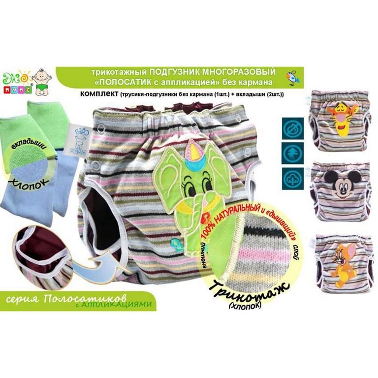 Многоразовый подгузник без кармана с аппликацией Эко Пупс