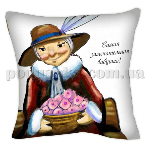 Подушка Бабушке